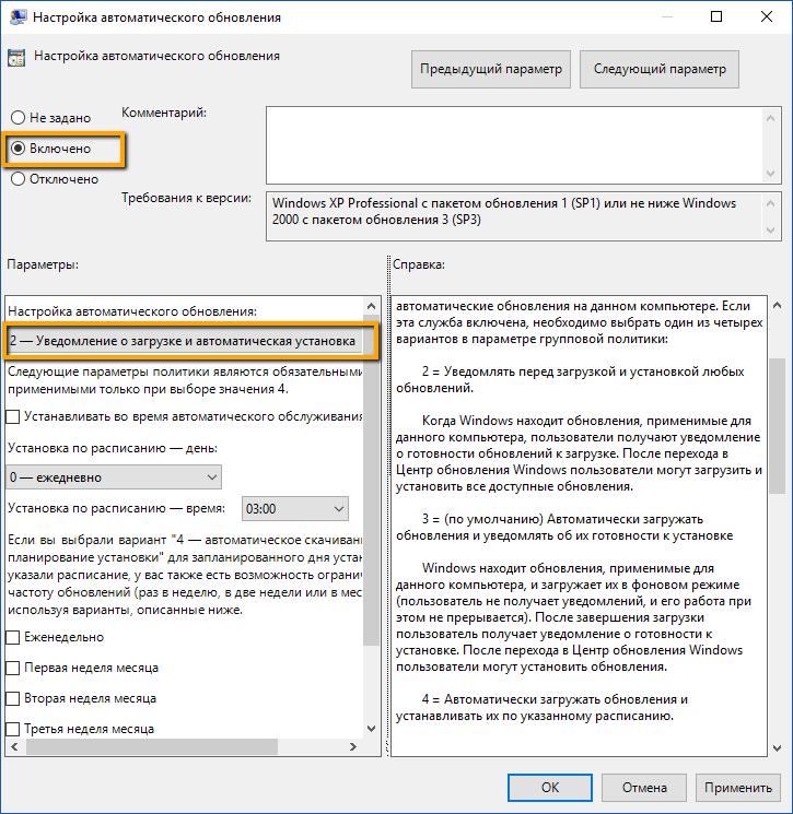 как прервать обновление windows 10 при загрузке